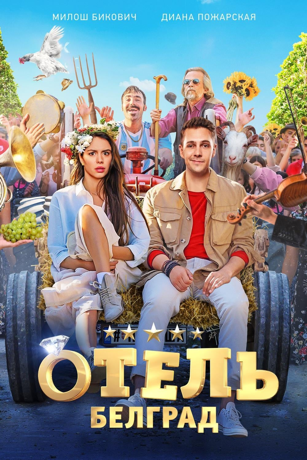 """Poster for the movie """"Хотел Белград"""""""