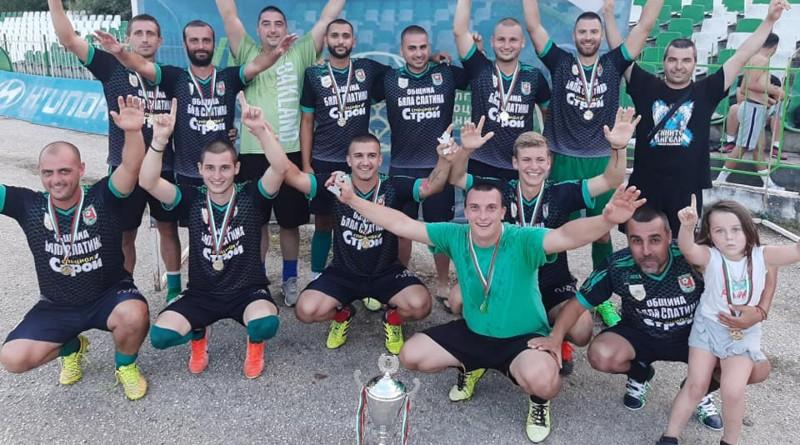 Отборът на Чавдар спечели турнирът БЯЛА СЛАТИНА КЪП